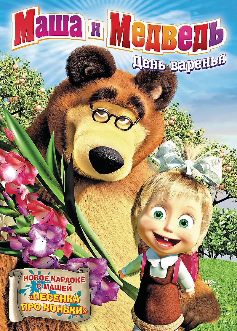 смотреть мультфильмы онлайн медведь и маша: